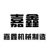 沧州嘉鑫机械制造有限公司